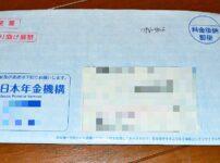 国民年金をクレジットカードで支払う!ポイントも貯まってお得になった手順を徹底解説