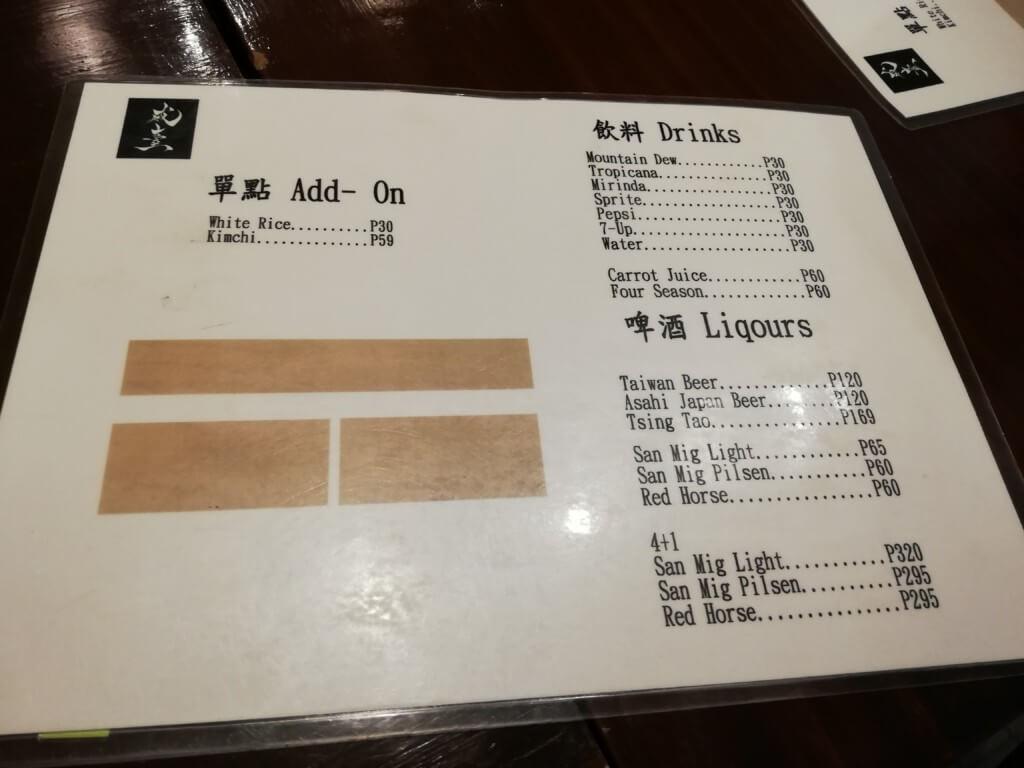 台湾居酒屋IKANのメニュー