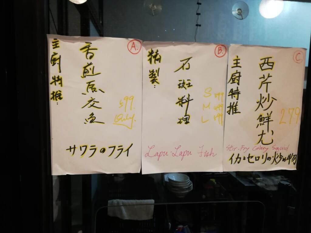 日本人の方がいるし、メニューは日本語対応