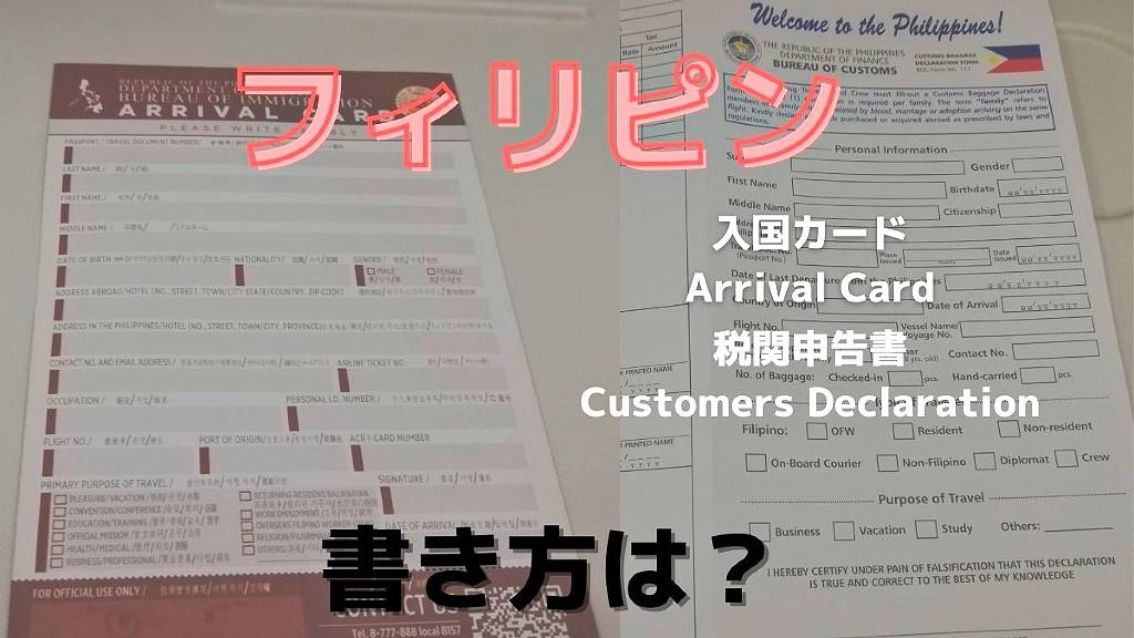 フィリピンの入国カードと税関申告書の書き方を徹底解説