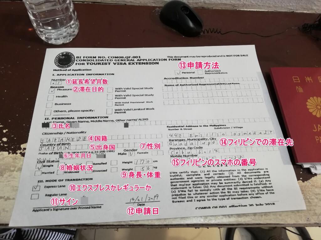 フィリピンの観光ビザ延長申請用紙の記入