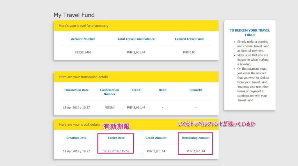セブパシフィック航空のトラベルファンド(Travel Fund)の内容や注意点
