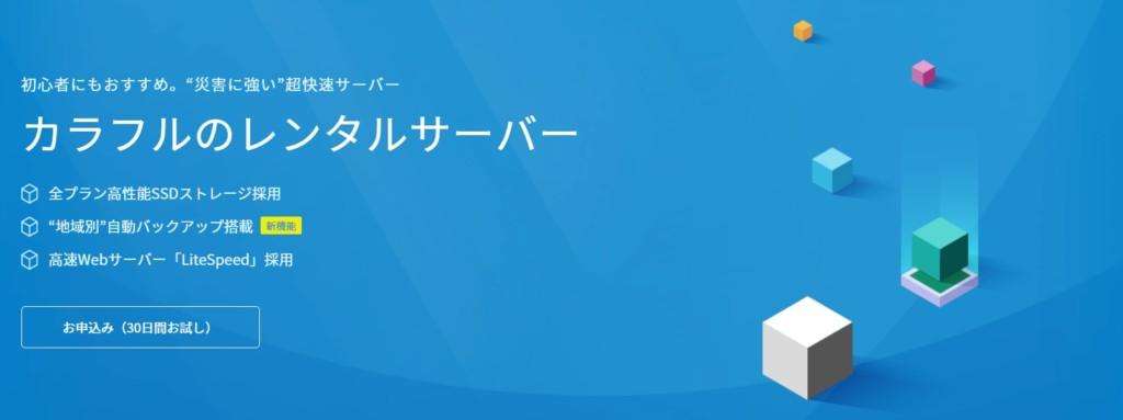 新サーバー側(ColorfulBox)にWordPressを移行する作業