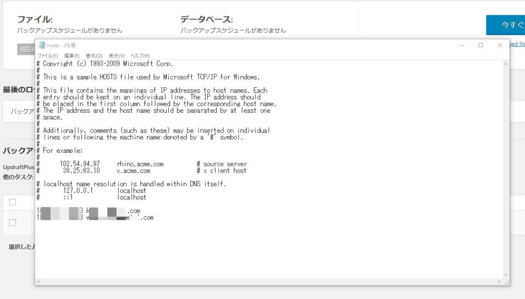 hostsファイルを書き換えて新サーバー側(ColorfulBox)にアクセスする
