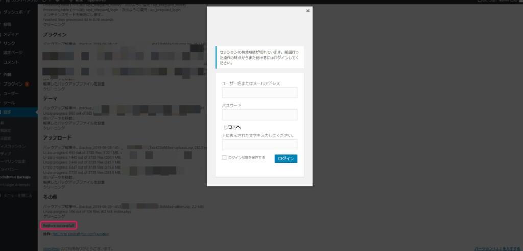WordPressログイン画面が表示されればOK