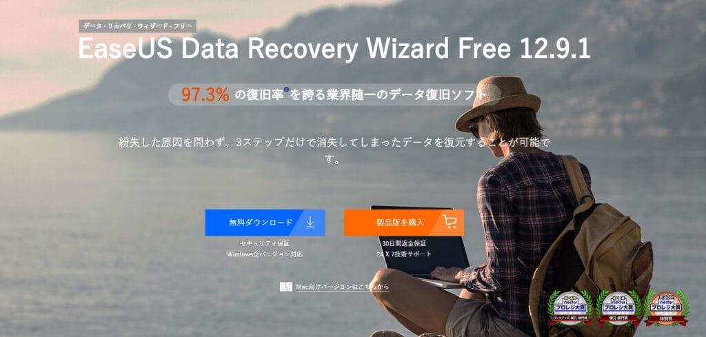 無料で使える評判のデータ復旧ソフトのEaseUS Data Recovery Wizard(イーザス・データ・リカバリー・ウィザード)とは?