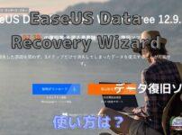 データ復旧したい!EaseUS Data Recovery Wizardの使い方を徹底解説