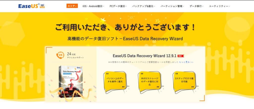 評判のデータ復旧ソフトのEaseUS Data Recovery Wizard(イーザス・データ・リカバリー・ウィザード)の使い方