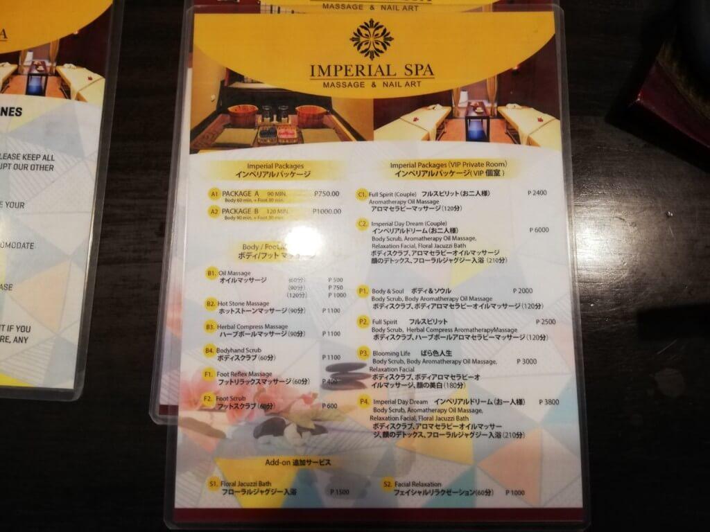 セブ島のインペリアルスパのメニューや料金、予約方法