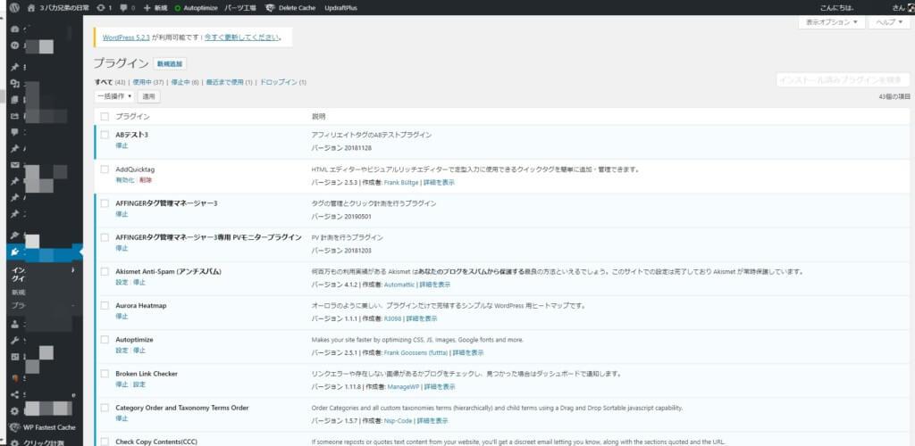 エックスサーバー(旧サーバー側)でConoHa WINGにWordPressを移行する作業