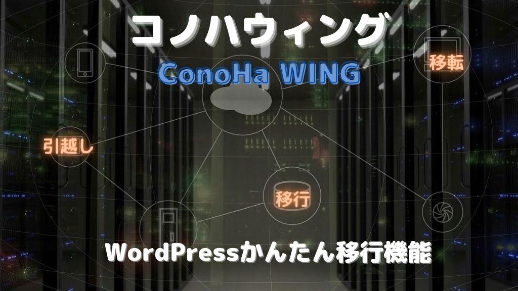 エックスサーバーからConoHa WINGにWordPressを移行した結果を徹底紹介
