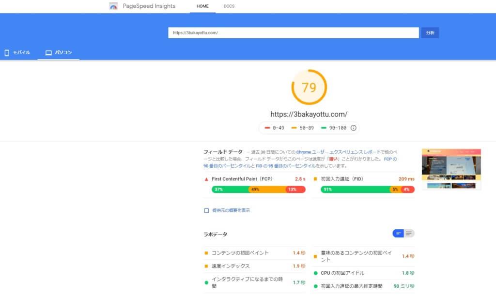 リザーブド1GBプランに変更した結果はサイト表示速度が大幅に改善された