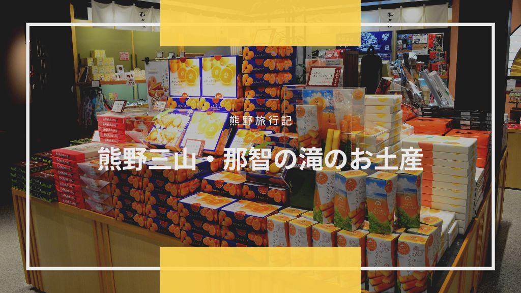 熊野三山・那智の滝のお土産のおすすめは?定番のお菓子からお酒まとめ
