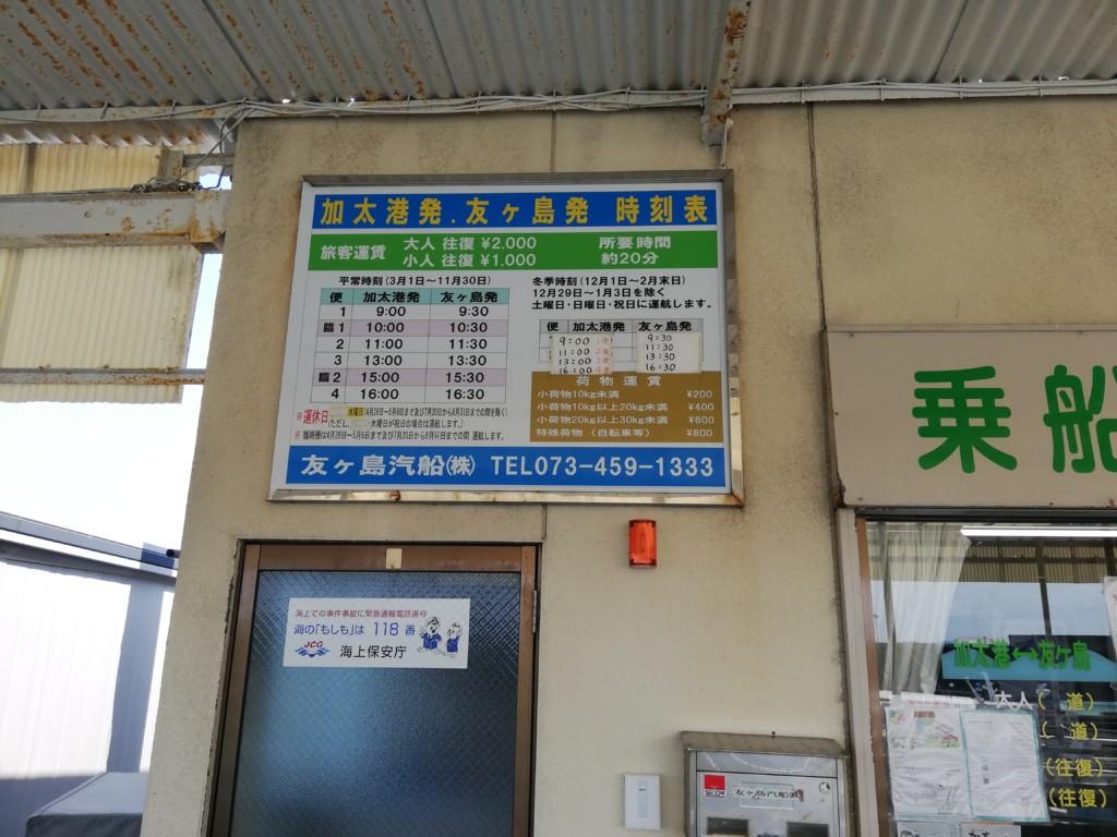 友ヶ島汽船の時刻表