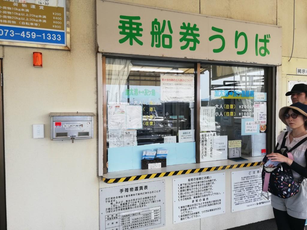 友ヶ島汽船の料金