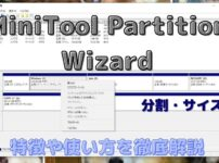 MiniTool Partition Wizardの無料版でパーティション管理など使い方を徹底紹介