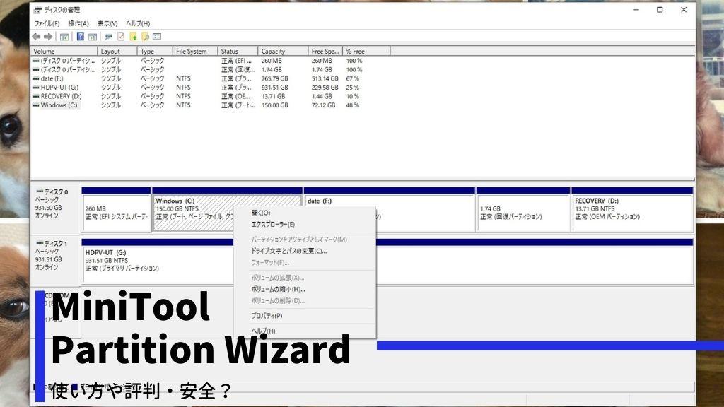 MiniTool Partition Wizardの無料版でパーティション管理など使い方を徹底紹介