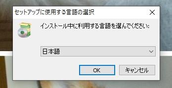 ファイルをダブルクリックして言語を選択