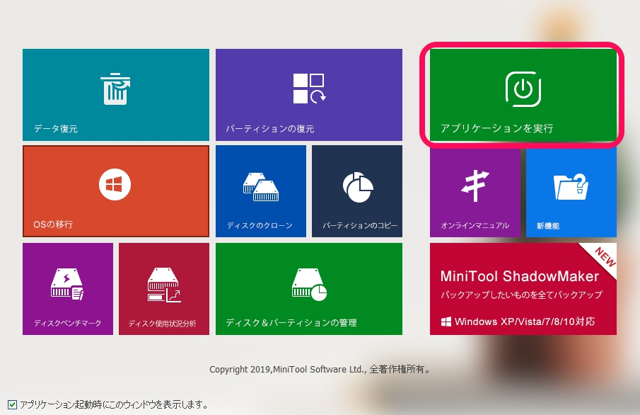 MiniTool Partition Wizardの使い方