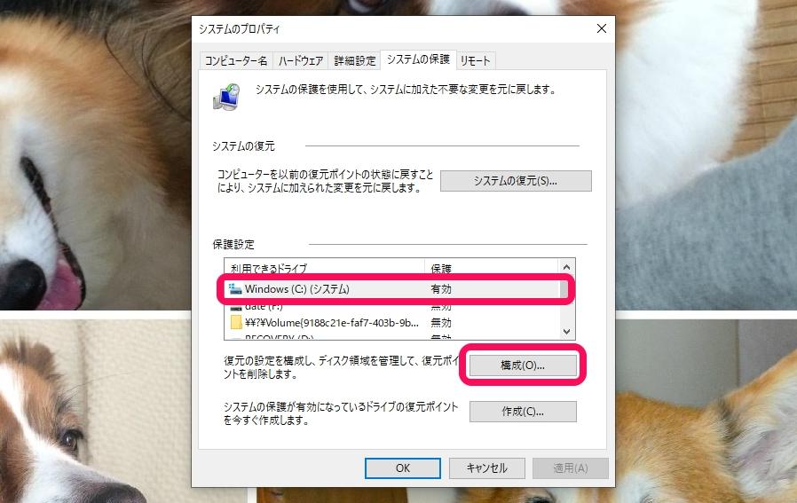 システム保護を無効にする(Windowsの復元ポイントを削除する)