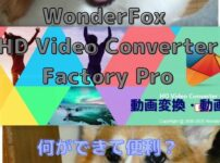 WonderFox HD Video Converter Factory Pro(動画変換プロ)はお手軽な多機能な動画変換ソフトだった
