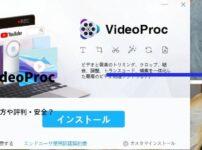 VideoProcの使い方!安全か?動画編集や画面録画が簡単にできる動画処理ソフトだった