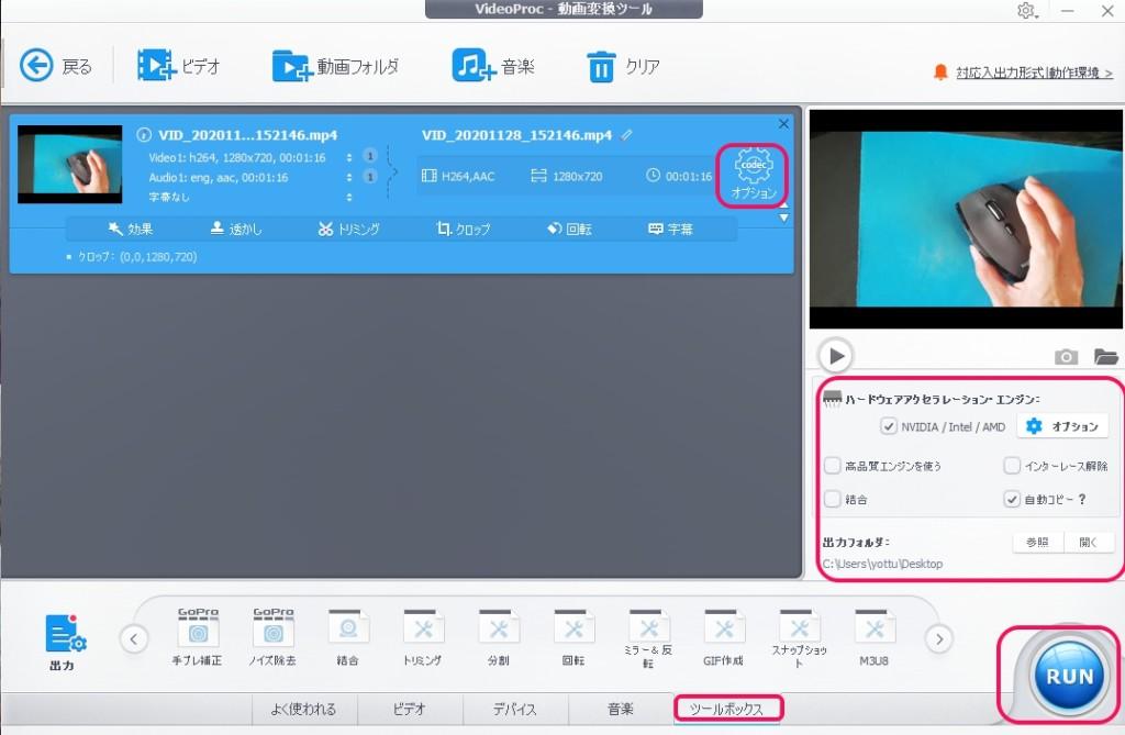 動画の結合や画質変更、手ブレ補正機能
