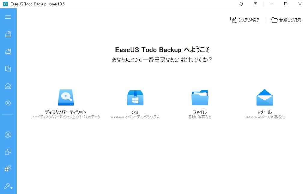 イーザス! EaseUS Todo Backupはパソコンのデータバックアップ&復元ができるソフト